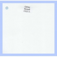 Пленка С - 270 сатин белый