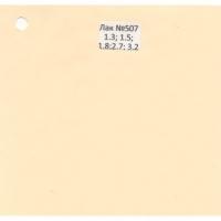 Пленка лак № 507 - 320