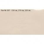 Пленка лак № 307 - 320