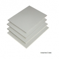 Пластик 5 мм